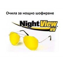 Очила нощно шофиране Night View NV