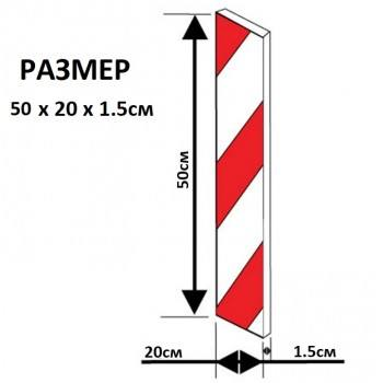 Протектор за гараж от EVA пяна 50х20х1.5см