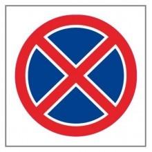 Табела Спирането забранено