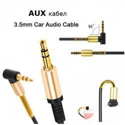 Аудио кабел AUX 90 градуса 1м