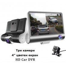 Видеорегистратор с две камери и камера за паркиране Full HD DVR