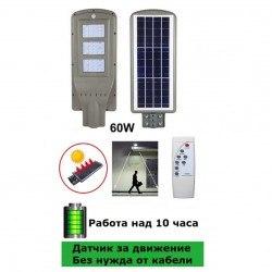 LED соларна улична лампа с датчик за движение 60W
