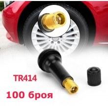 Вентил за безкамерни гуми 100 броя