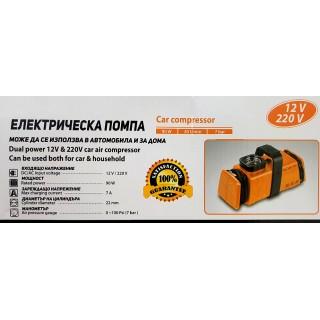 Компресор за гуми 7 Bar 12V и 220V