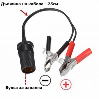Разклонител за запалка с щипки за акумулатор