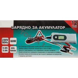 Зарядно за акумулатори от 4Ah до 100Ah