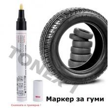 Маркер за гуми