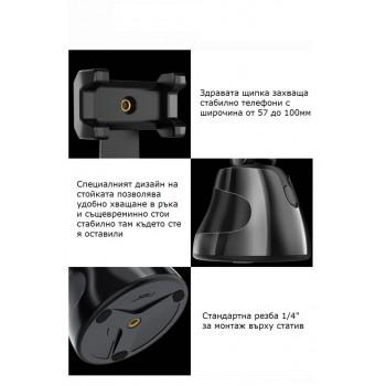 Селфи стик робот, 360° автоматично следене на лица и предмети