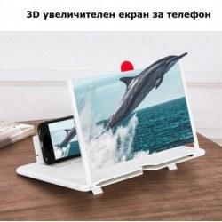 3D увеличителен екран за телефон 10''
