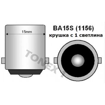 Диодна крушка (LED крушка) 12V, P21W, BA15s, жълта светлина, блистер 2бр.
