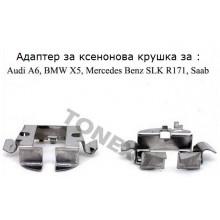 Адаптер преходник за ксенонова крушка за AUDI, BMW, MERCEDES