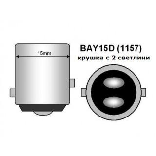 Диодна крушка (LED крушка) 24V, P21/5W, BAY15d, блистер 2 бр.