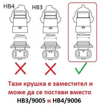 Крушка ксенон HB3 HB4 35W 5500K +30%