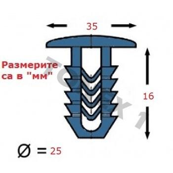 Копка - щипка тапа универсална ф25х35х16мм