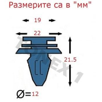 Копка - щипка ф12х19х21.5мм