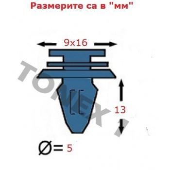 Копка - щипка ф5х9х13мм