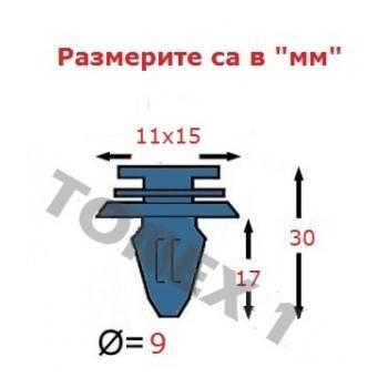 Копка - щипка ф9х11х17мм