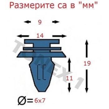 Копка - щипка ф7х9х11мм