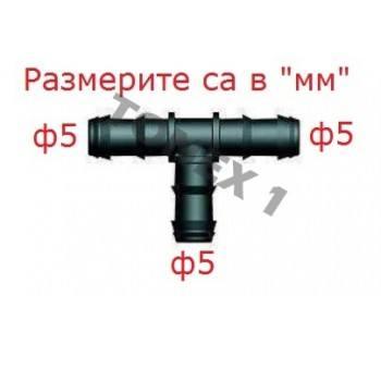 Тройник за чистачки с клапан ф5мм