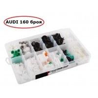 Копка - щипка AUDI кутия 160 броя