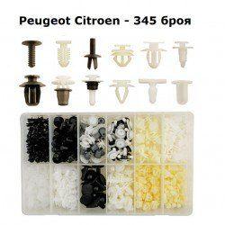 Копка - щипка Peugeot, Citroen кутия 345 броя