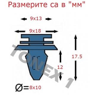 Копка - щипка ф8х9х12мм