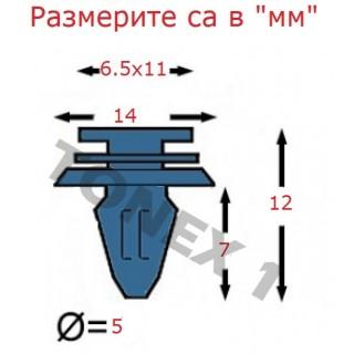 Копка - щипка ф5х11х7мм