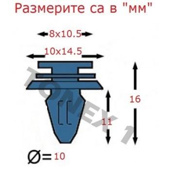 Копка - щипка ф10х8х11мм