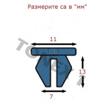 Копка - щипка ф7х13мм