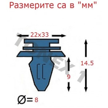 Копка - щипка ф8х22х9мм