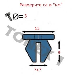 Копка - щипка ф7х15х9мм