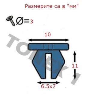 Копка - щипка ф7х10х11мм