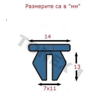 Копка - щипка ф7х14х13мм