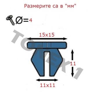 Копка - щипка ф11х15х11мм