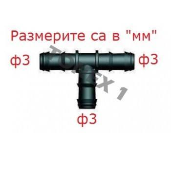 Тройник за чистачки ф3мм
