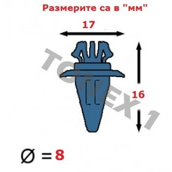 Копка - щипка ф8х17х16мм