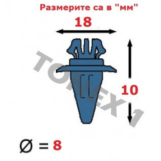 Копка - щипка ф8х18х10мм