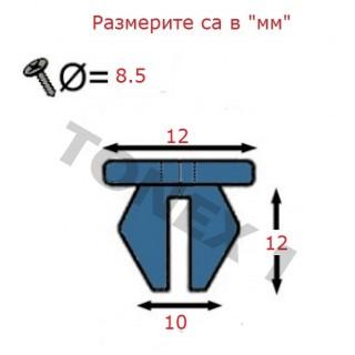 Копка - щипка ф10х12х12мм